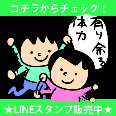 LINEスタンプのイメージ